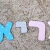 אותיות דקורטיביות לחדר הילדים - גווני כחול/טורקיז 2