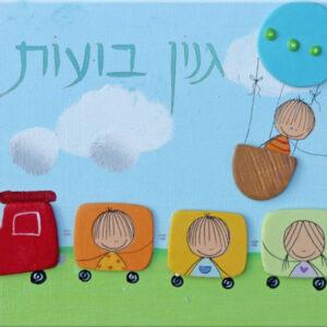 מתנה לגן ילדים בעיצוב אישי. מתנה לגננת. 3