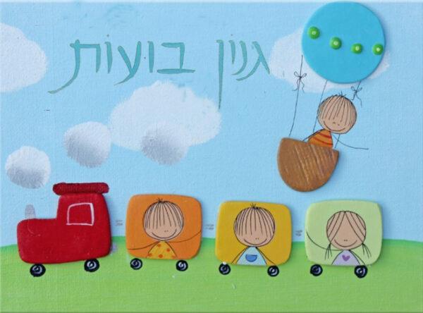 מתנה לגן ילדים בעיצוב אישי. מתנה לגננת. 2